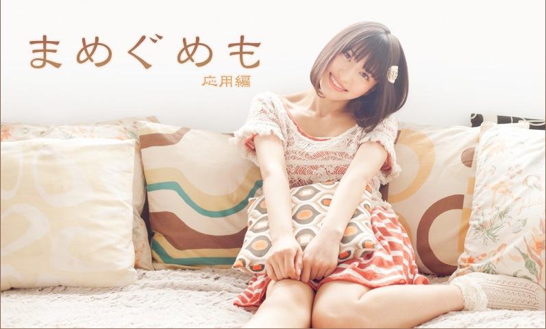 中島愛さんのブログ「まめぐめも 応用編」非公式アーカイブ